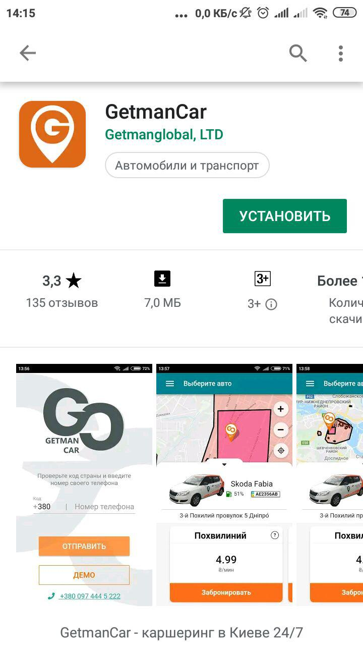 Бета версия приложения Getmancar