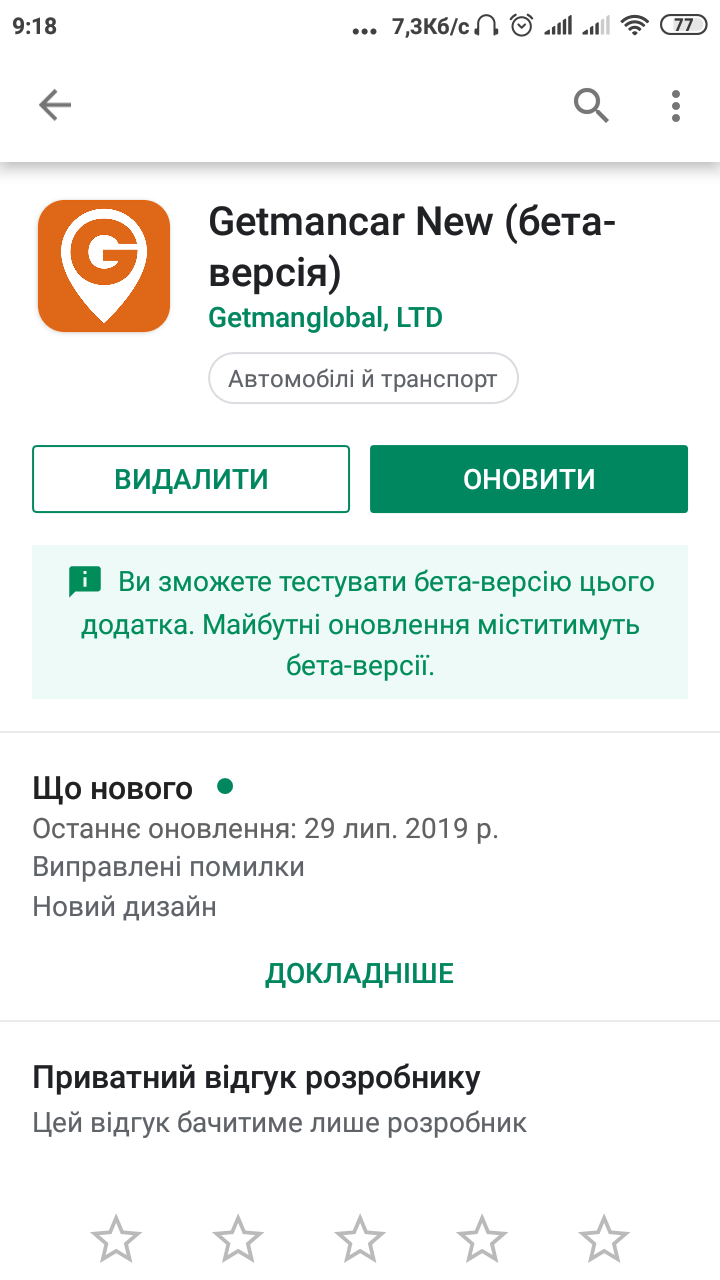 Встановлюємо бета версію додатка Getmancar