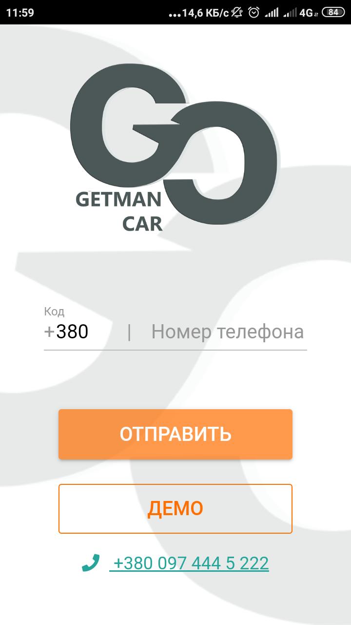 Режим демо в приложении GetmanCcar
