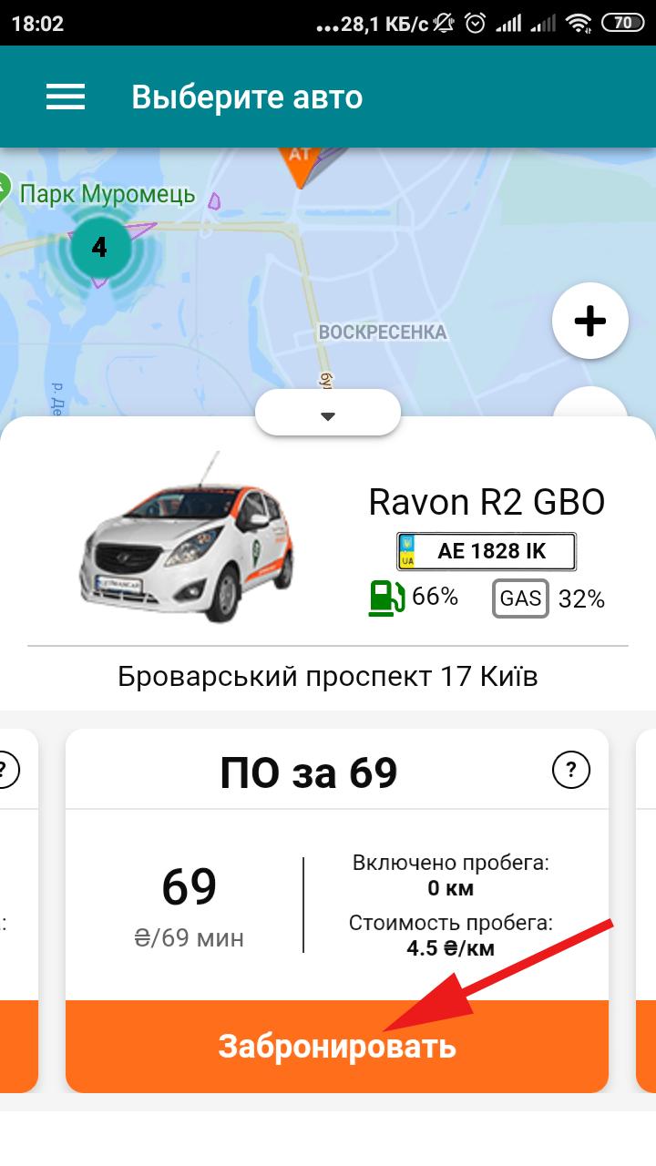 Выбор тарифа в приложении Getmancar